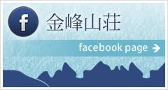 金峰山荘公式Facebookページ