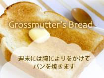 Grossmutter's Bread 週末には腕によりをかけてパンを焼きます