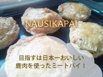 NAUSIKAPAI 目指すは日本一おいしい鹿肉を使ったミートパイ!